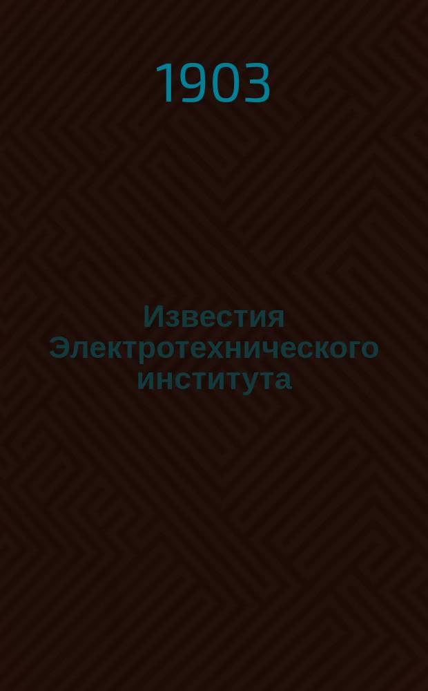 Известия Электротехнического института : Т. 1. Вып. 1 (1903) - 10 (1914)