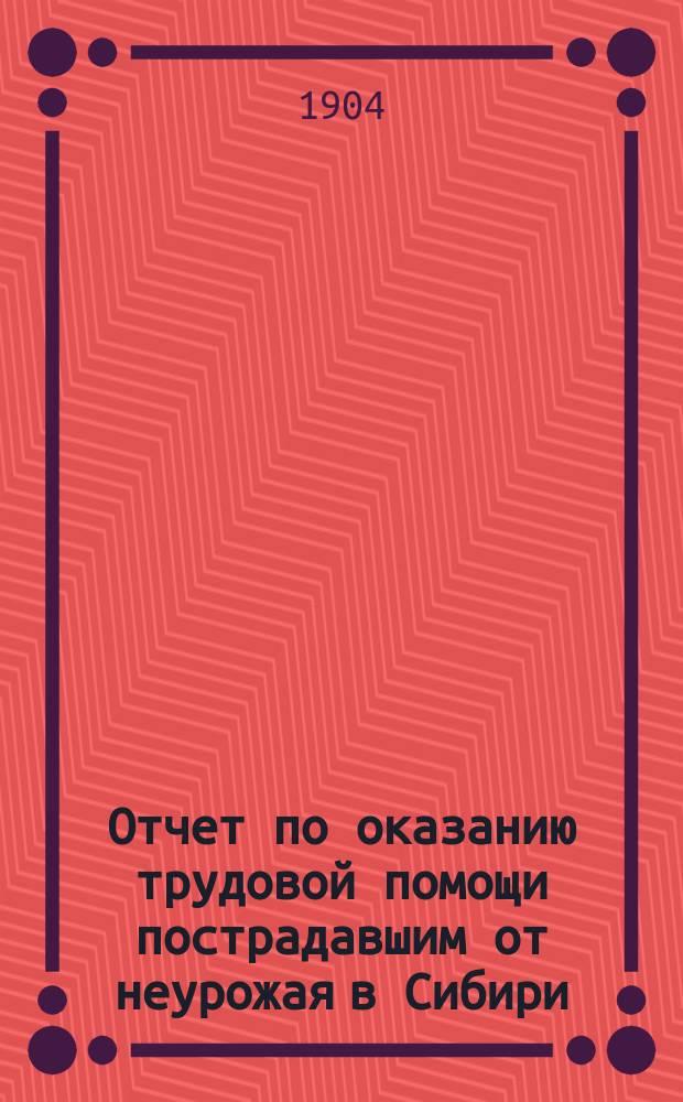Отчет по оказанию трудовой помощи пострадавшим от неурожая в Сибири : 1902 г