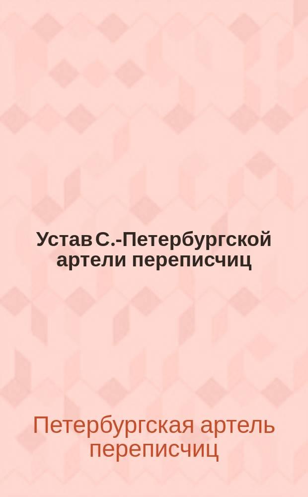 Устав С.-Петербургской артели переписчиц : Утв. 31 мая 1905 года
