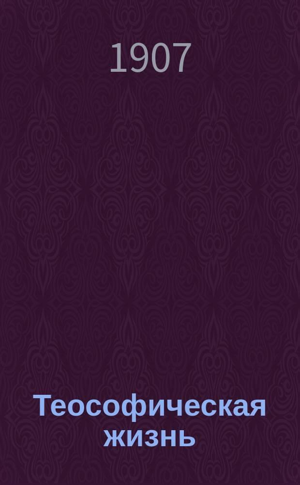 Теософическая жизнь : Ежемес. изд., посвещено теософическому движению и изучению философии, наук и религий. Орган Смоленского Теософского о-ва. Г. 1-2