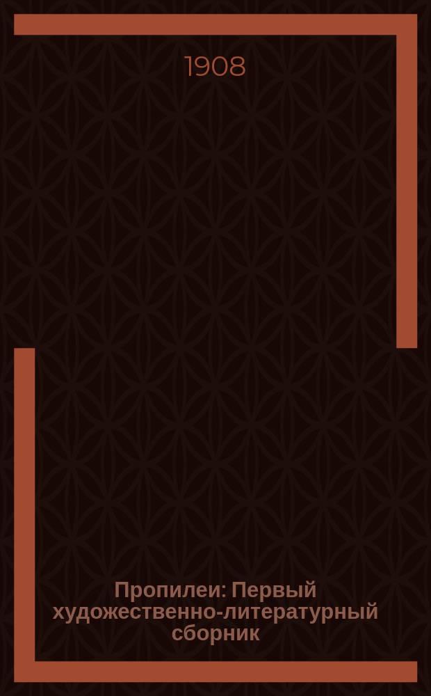 Пропилеи : Первый художественно-литературный сборник : Театр. Лирика. Novellino. Критика. Художество