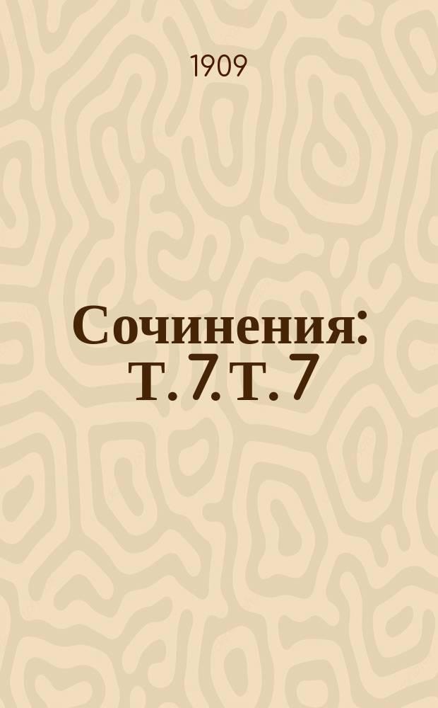 """Сочинения : [Т. 7]. Т. 7 : """"В вихре мысли"""""""