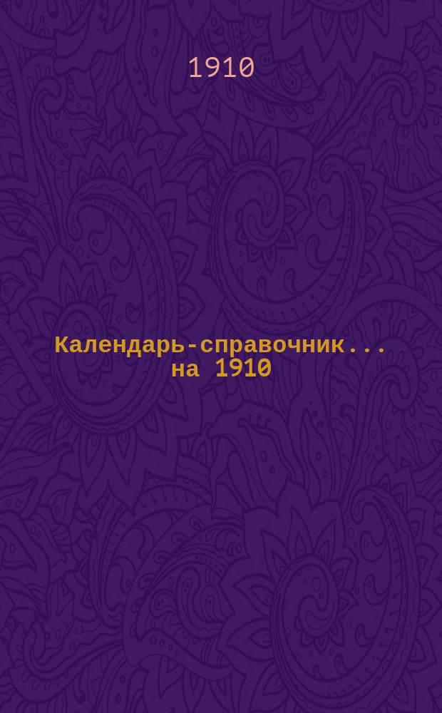 Календарь-справочник.. ... на 1910