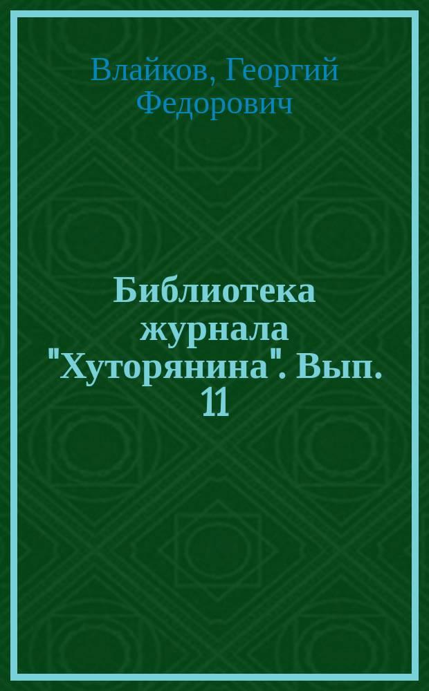 """Библиотека журнала """"Хуторянина"""". Вып. 11 : О холере и чуме"""
