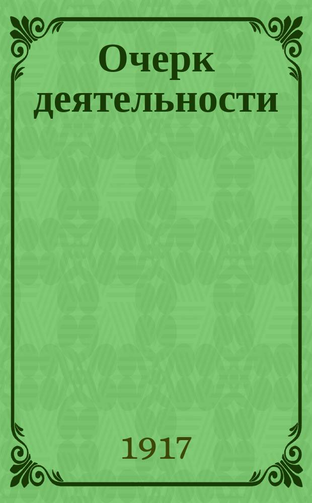 Очерк деятельности : К 7 съезду В.С.Г., 14-16 окт. 1917 г