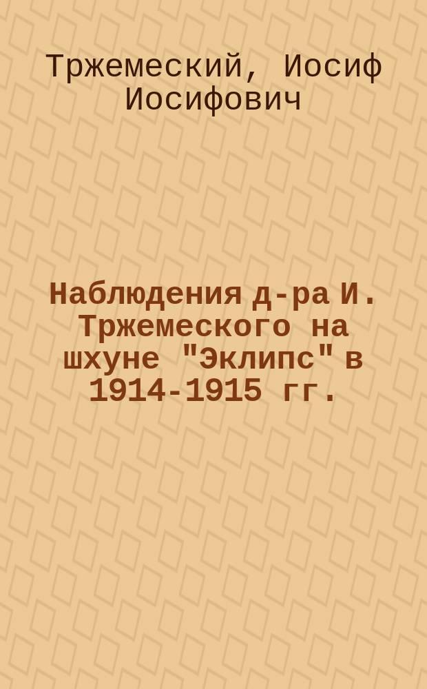 """Наблюдения д-ра И. Тржемеского на шхуне """"Эклипс"""" в 1914-1915 гг."""