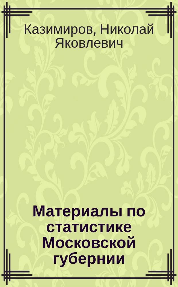 Материалы по статистике Московской губернии : Вып. 1-. Вып. 5 : Школьные здания в Московской губернии