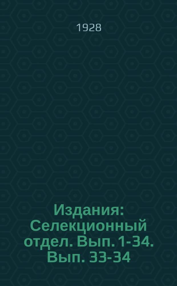[Издания] : Селекционный отдел. Вып. 1-34. Вып. 33-34