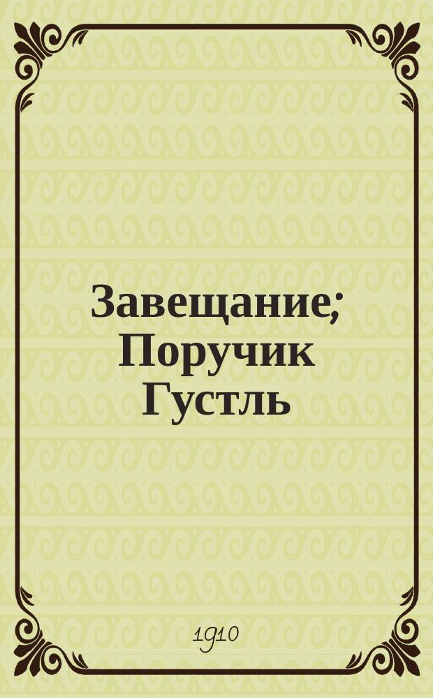 Завещание; Поручик Густль; Анатоль. Жена философа; Последнее свидание; Бенефис; Цветы; Мертвые молчат