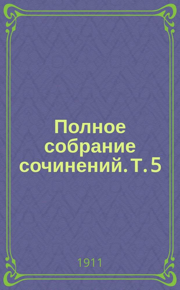Полное собрание сочинений. Т. 5 : Голгофа