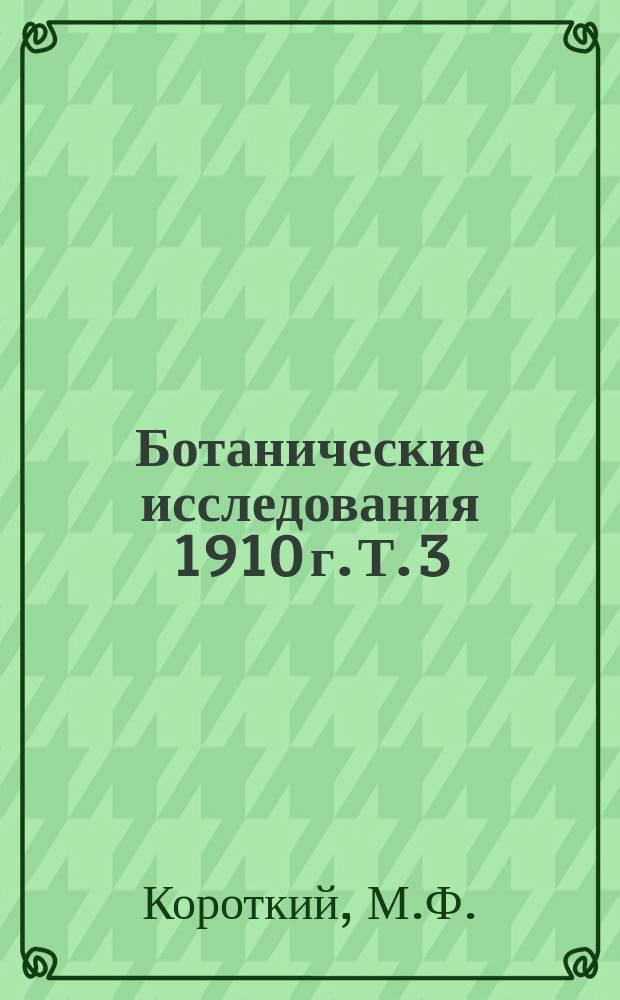 Ботанические исследования 1910 г. Т. 3 : Очерк растительности Зейско-Буреинского района Амурской области