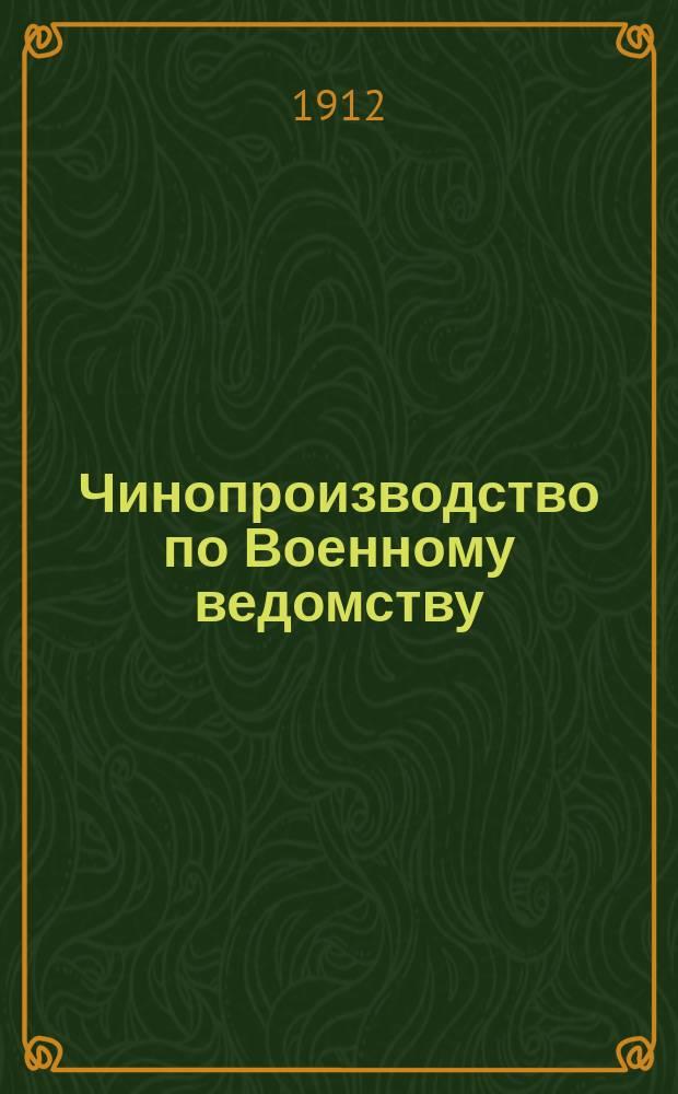 Чинопроизводство по Военному ведомству : Ист. очерк