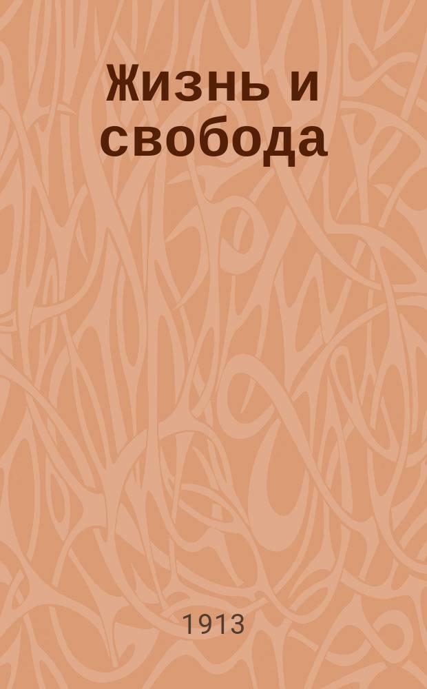 """Жизнь и свобода : Ил. ежемес. листок : Беспл. прил. к """"Утренней звезде"""""""