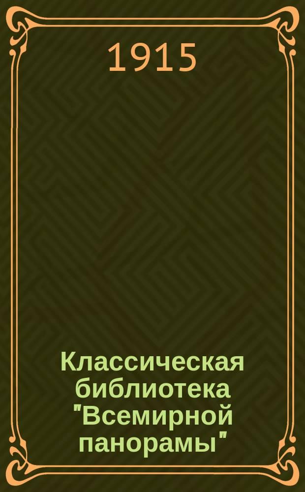 """Классическая библиотека """"Всемирной панорамы"""" : (2-я серия). № 1-. № 48 : Сочинения"""