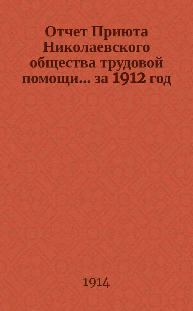 Отчет Приюта Николаевского общества трудовой помощи... ... за 1912 год