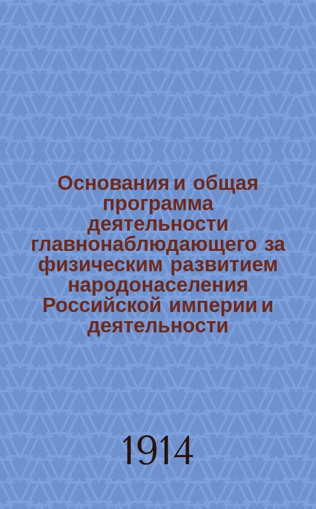 Основания и общая программа деятельности главнонаблюдающего за физическим развитием народонаселения Российской империи и деятельности, состоящих при нем учреждений, одобренные Временным советом и утвержденные главнонаблюдающим 9 мая 1914 года