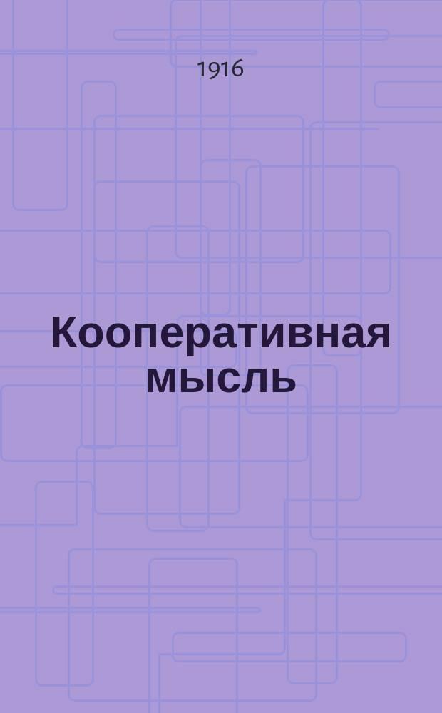 Кооперативная мысль : Изд. О-ва потребителей служащих Юго-Зап. ж. д. Г. 1-2