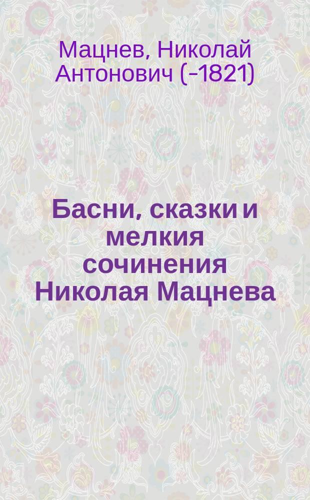 Басни, сказки и мелкия сочинения Николая Мацнева