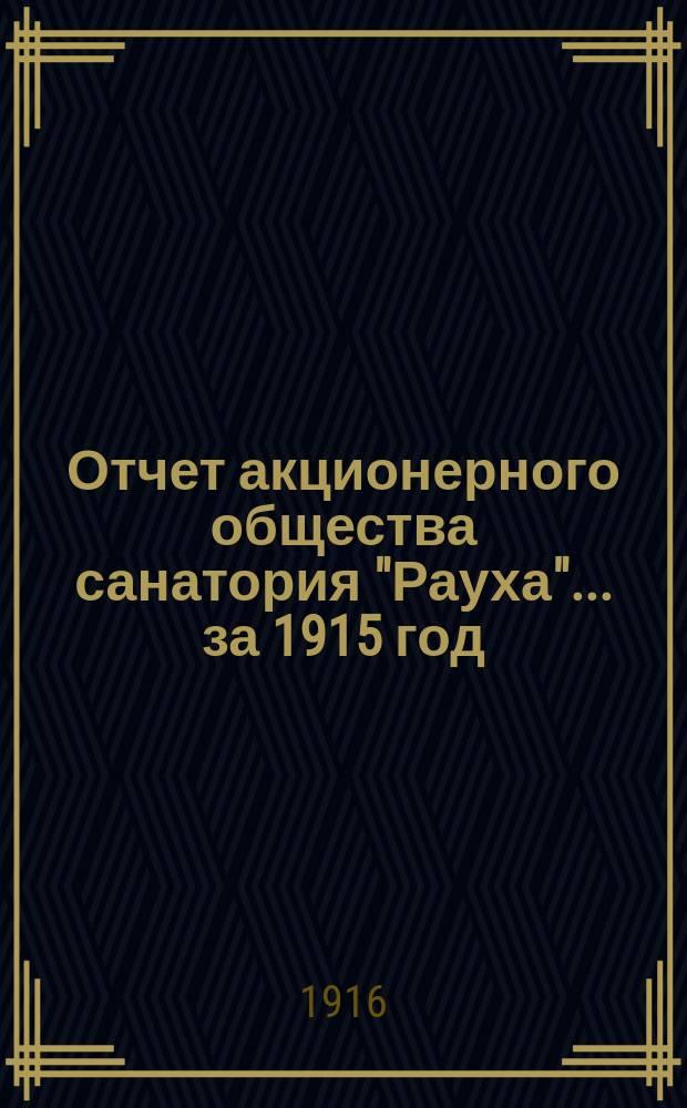 """... Отчет акционерного общества санатория """"Рауха""""... ... за 1915 год"""