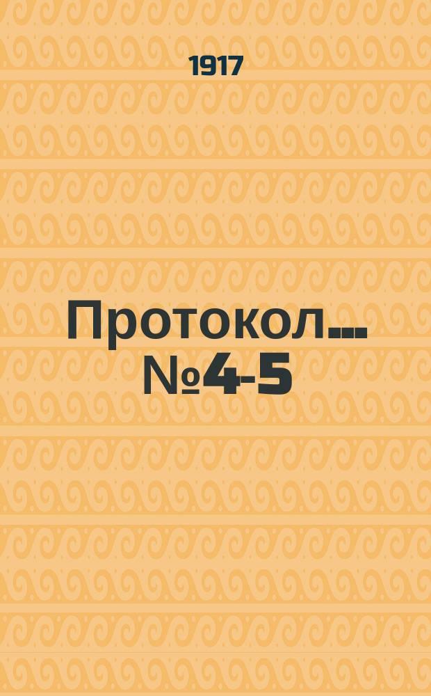 Протокол... ... № 4-5 : ... № 4-5 общих собраний комитета 4 и 9 апреля 1917 года