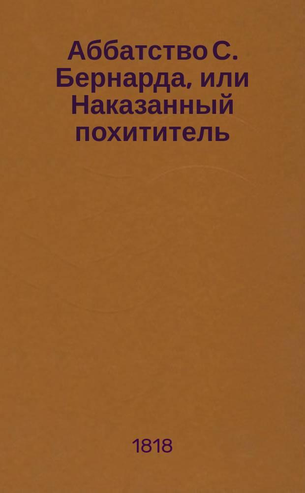 """Аббатство С. Бернарда, или Наказанный похититель : Творение, переведенное с английского языка автором """"Несчастной Марии"""""""
