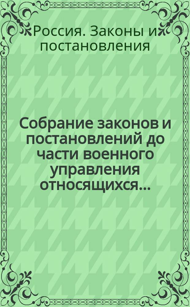 Собрание законов и постановлений до части военного управления относящихся...