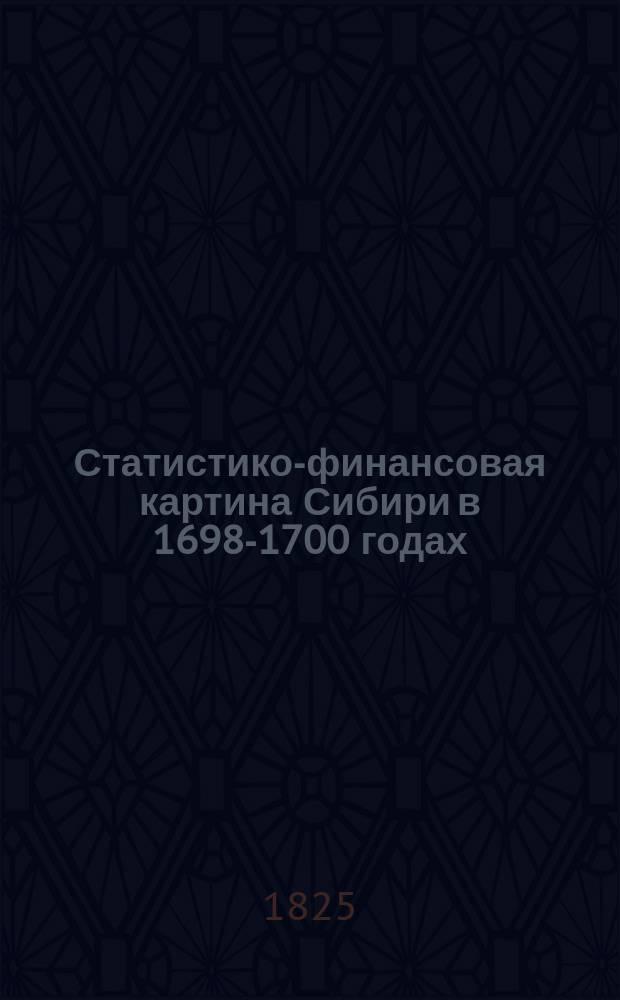 Статистико-финансовая картина Сибири в 1698-1700 годах