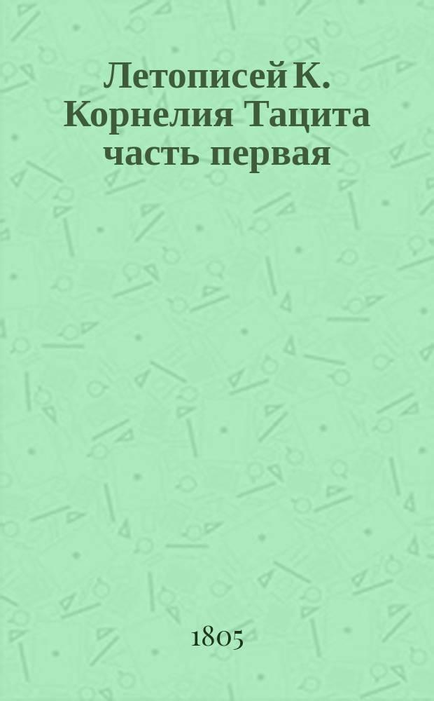 Летописей К. Корнелия Тацита часть первая : Пер. с латин. яз. ... часть вторая