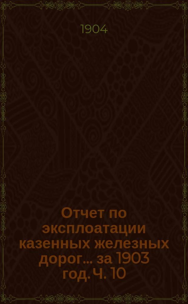 Отчет по эксплоатации казенных железных дорог... за 1903 год. Ч. 10 : Отчет Управления Курско-Харьково-Севастопольской железной дороги