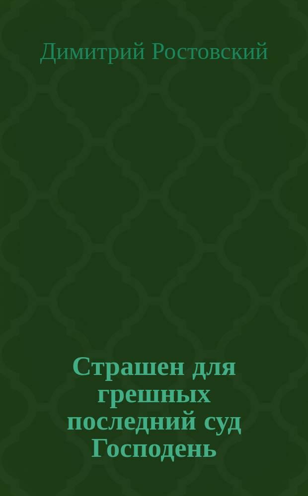 Страшен для грешных последний суд Господень : (Из поучения в неделю мясопустную Св. Димитрия Ростовского)