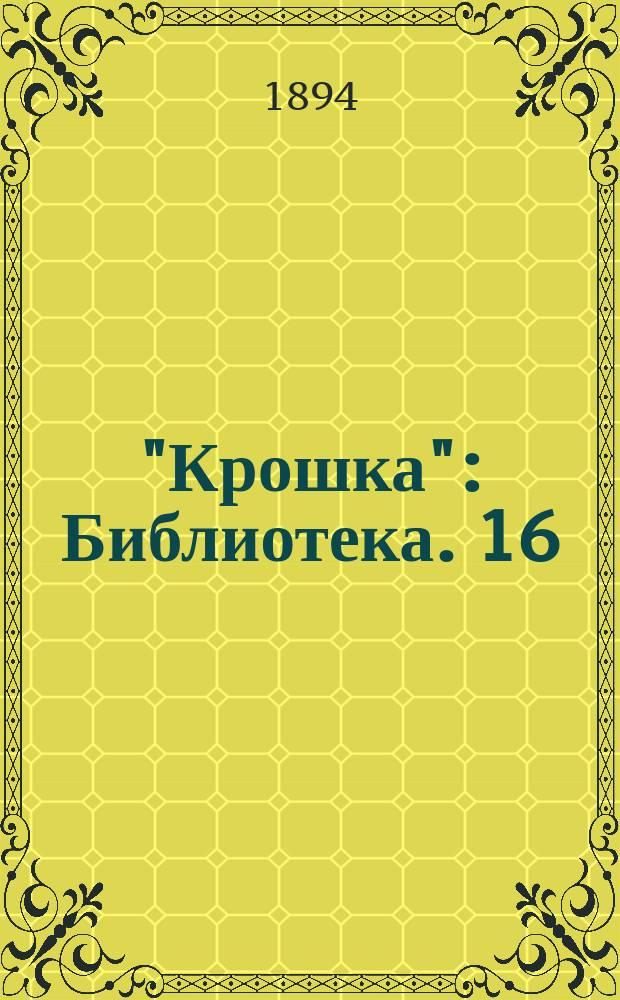"""Крошка"" : Библиотека. 16 : Два брата"