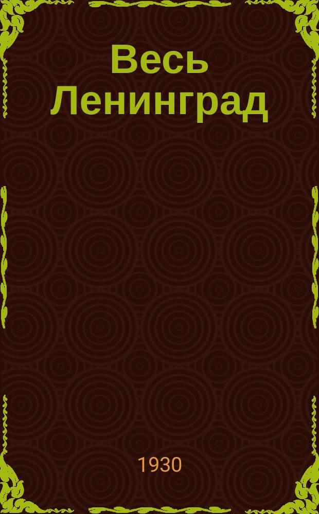 Весь Ленинград : адресная и справочная книга г. Ленинграда ... ... на 1930 год