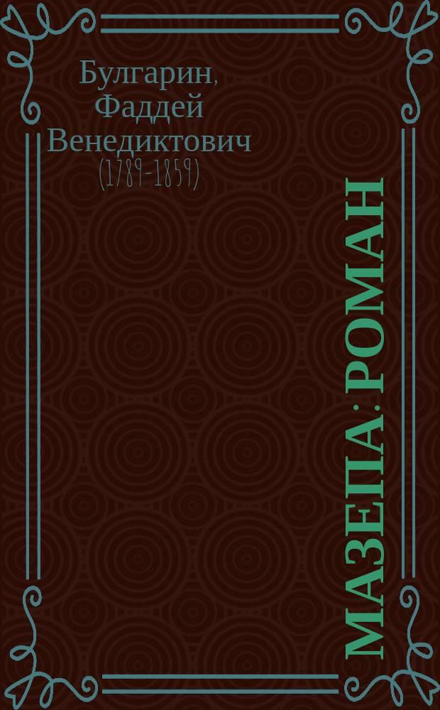Мазепа : Роман