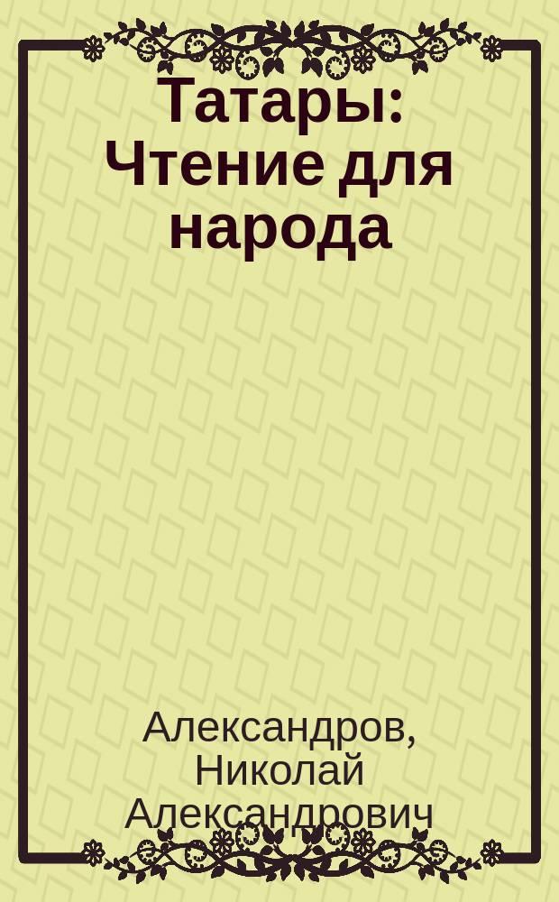 Татары : Чтение для народа