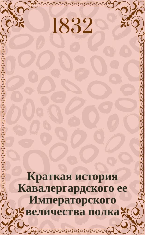 Краткая история Кавалергардского [ее Императорского величества] полка