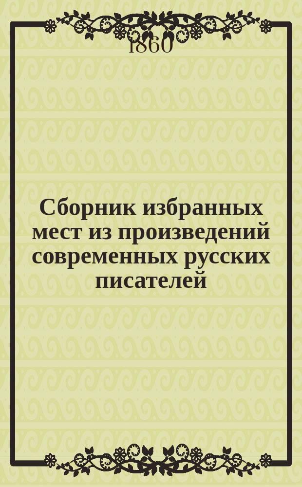 Сборник избранных мест из произведений современных русских писателей : Вып. [1]-2. Вып. 2
