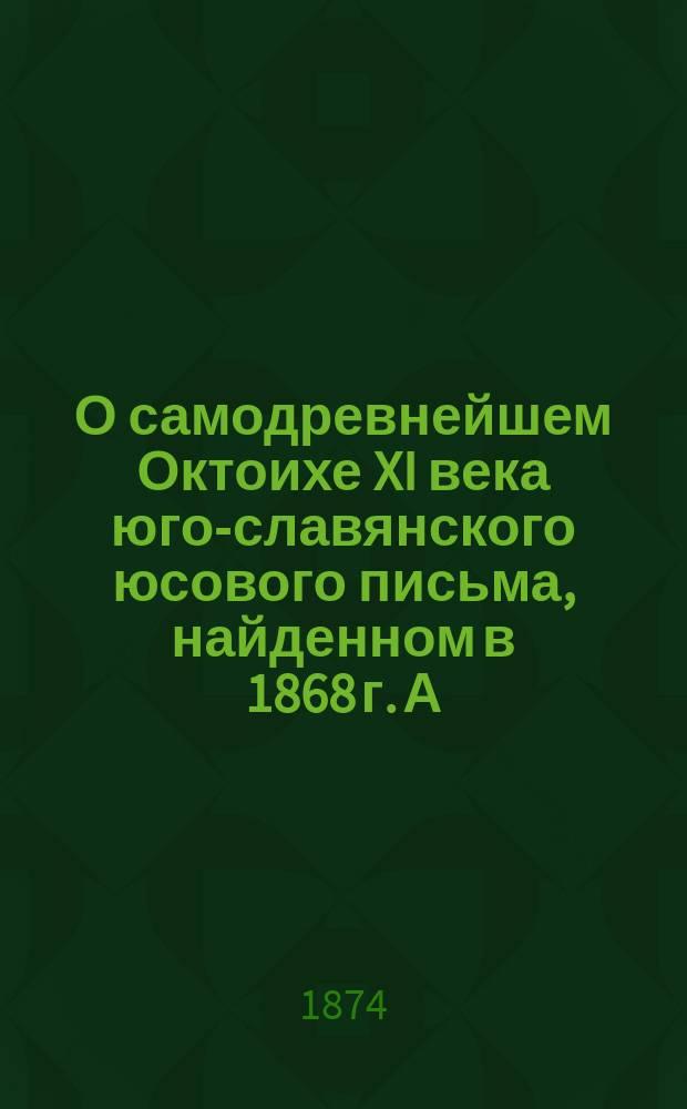 О самодревнейшем Октоихе XI века юго-славянского юсового письма, найденном в 1868 г. А.Ф. Гильфердингом в Струмнице