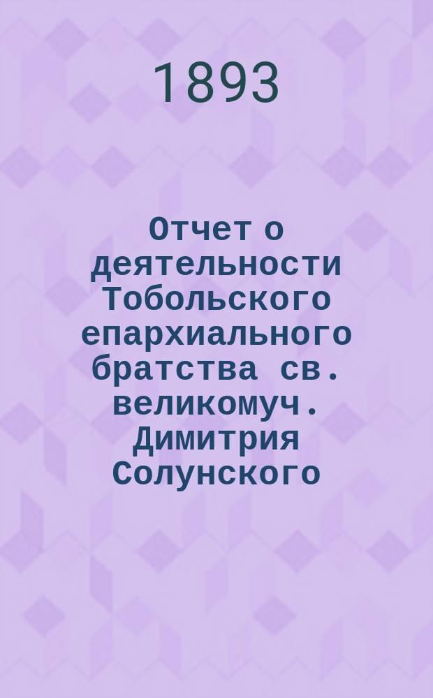 Отчет о деятельности Тобольского епархиального братства св. великомуч. Димитрия Солунского... ... за 1892 г.
