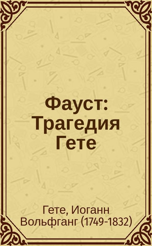 Фауст : Трагедия Гете : Два пролога и первые 15 сцен