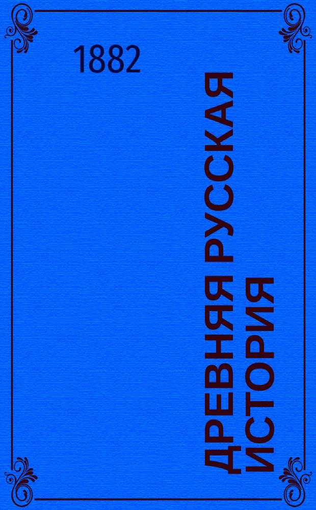 Древняя русская история : 1882/3 акад. г