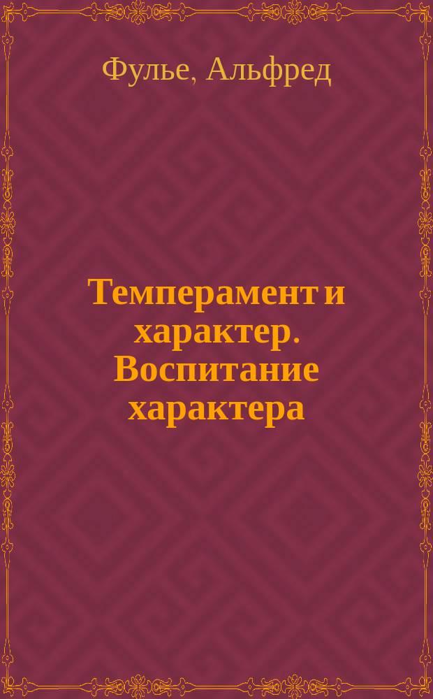 """Темперамент и характер. [Воспитание характера : [8-я гл. кн. """"Характеры и моральное воспитание""""]"""