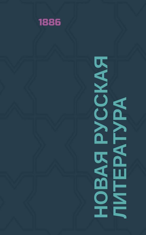 Новая русская литература (от Петра до настоящего времени) : Учеб. для муж. и жен. ин-тов, гимназий и учит. семинарий