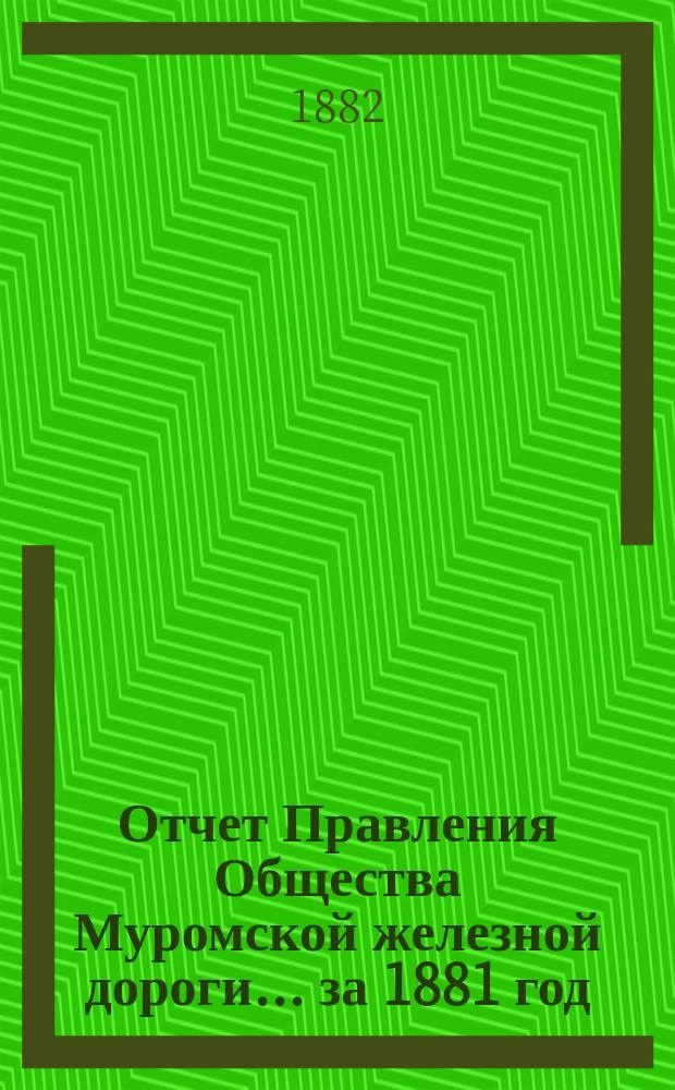 Отчет Правления Общества Муромской железной дороги... ... за 1881 год
