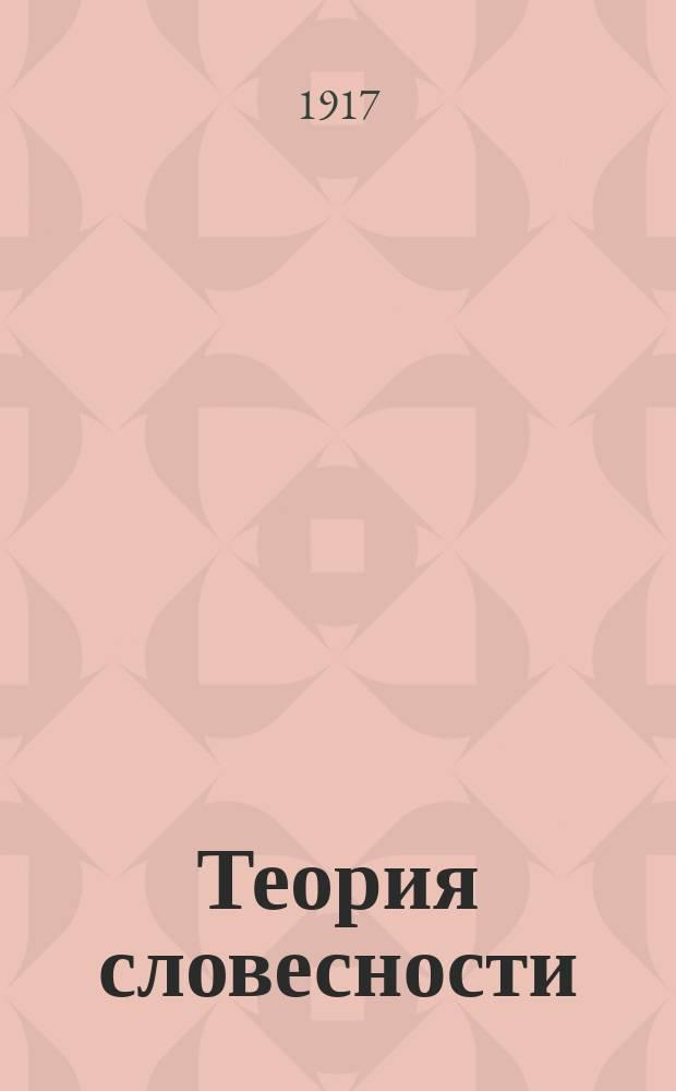 Теория словесности : Свод теорет. положений, вывед. из разборов образцов прозы и поэзии