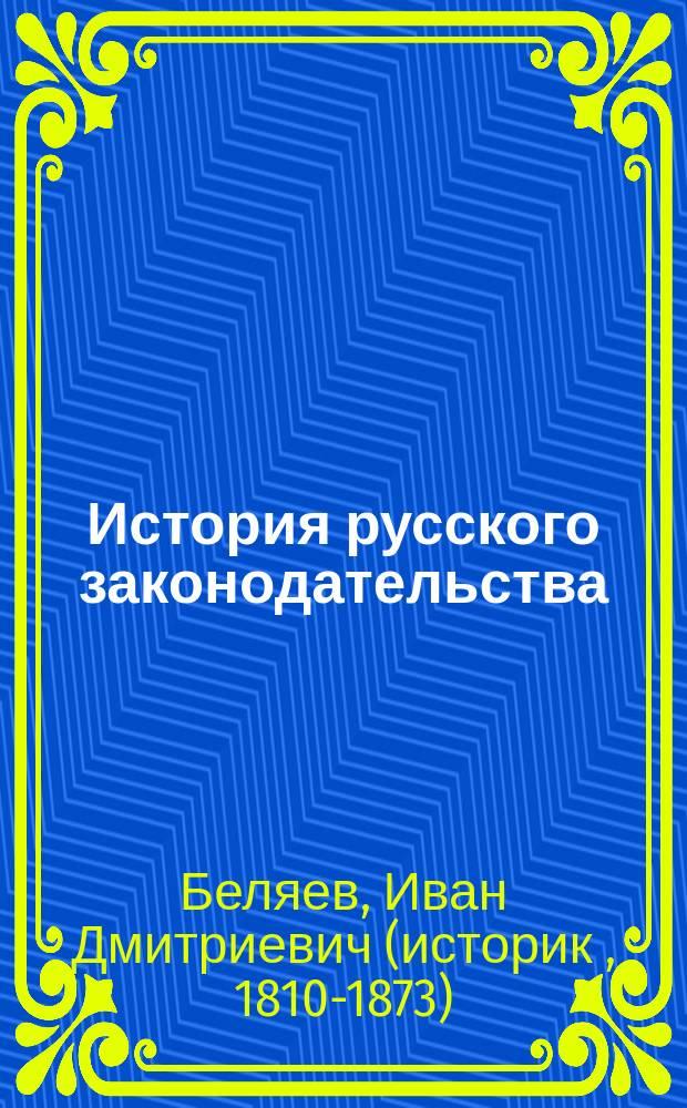 История русского законодательства : Лекции ор. пр. И.Д. Беляева