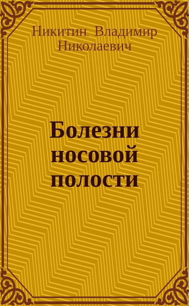 Болезни носовой полости : Лекции, чит. в Клин. ин-те вел. кн. Елены Павловны