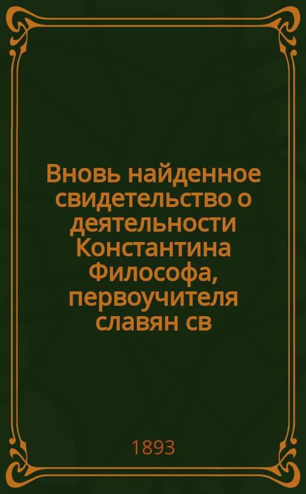 Вновь найденное свидетельство о деятельности Константина Философа, первоучителя славян св. Кирилла