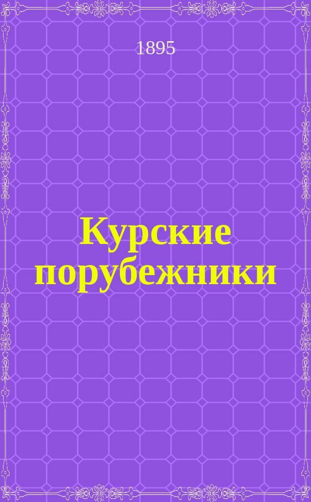 Курские порубежники : Ист. роман : В 3 ч