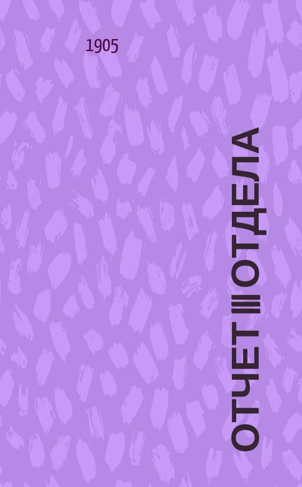 Отчет III Отдела (потребительные товарищества и общества) С.-Петербургского отделения Комитета о сельских ссудосберегательных и промышленных товариществах... и свод статистических сведений о потребительных обществах в России... за 1904 г. : за 1904 г. и свод... за 1903 год