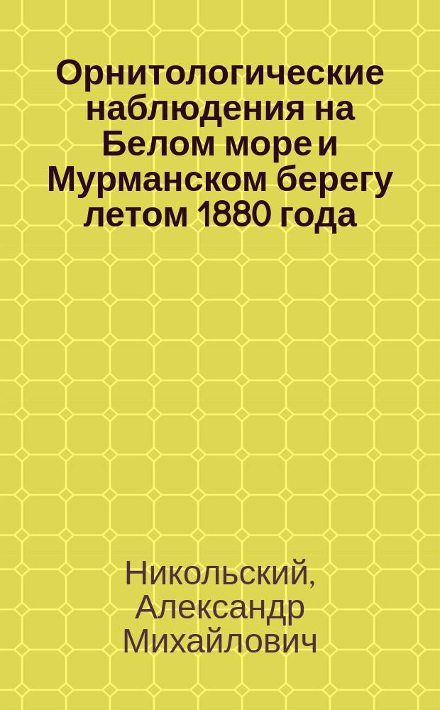 Орнитологические наблюдения на Белом море и Мурманском берегу летом 1880 года